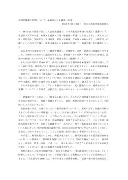 宮城県議選の結果について - 日本共産党宮城県委員会