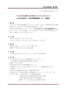 催し物1 女と男がともに生きるフェスティバル (PDF形式 154.4KB)
