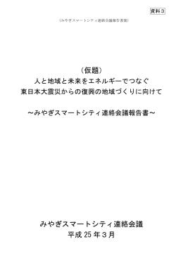 みやぎスマートシティ連絡会議報告書案 [PDFファイル/780KB]
