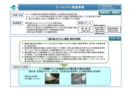 クールシティ推進事業 [PDF 116KB]