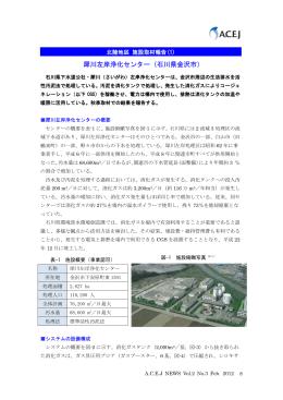 犀川左岸浄化センター(石川県金沢市) - ACEJ  一般財団法人 コー