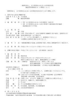 一般財団法人 石川県県民ふれあい公社契約社員 (施設管理業務担当