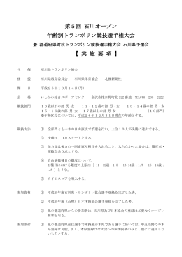 第5回 石川オープン 年齢別トランポリン競技選手権大会