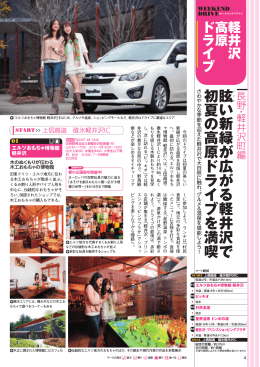 眩 い 新緑が広がる軽井沢で 初夏 の 高原ドライブを満喫