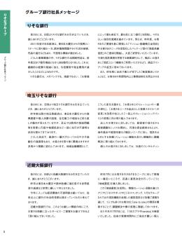 グループ銀行社長メッセージ (PDF:464KB)