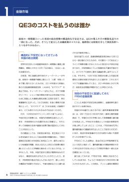 QE3のコストを払うのは誰か  - Nomura Research Institute