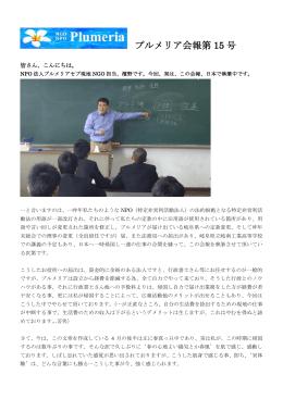 プルメリア会報第 15 号
