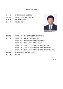 椿 隆二郎 略歴