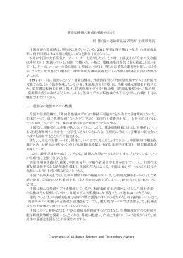 構造転換期の新成長戦略のあり方 柯 隆(富士通総研経済研究所 主席