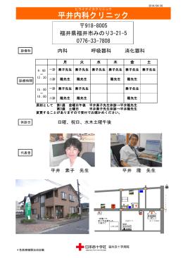 平井内科クリニック
