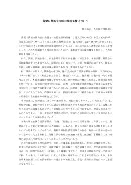 黄檗山萬福寺の隠元隆琦倚像について