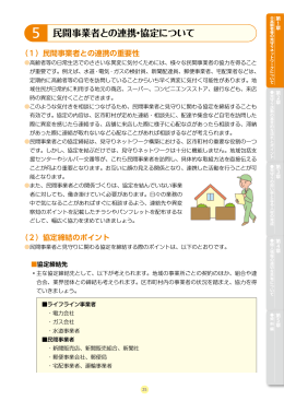 5 民間事業者との連携・協定について(PDF:513KB)