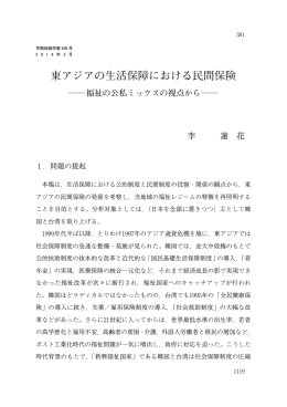 東アジアの生活保障における民間保険