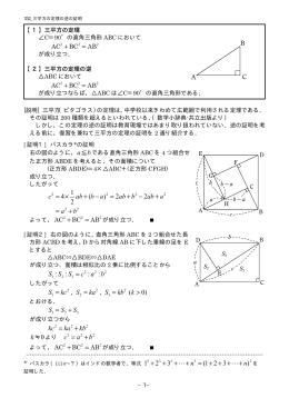 332 三平方の定理の逆の証明