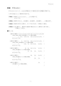 平方ふるい(pdfファイル)