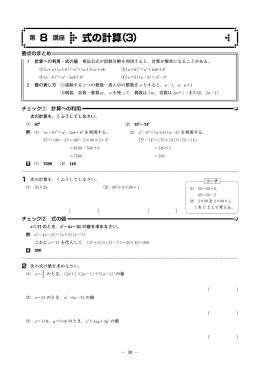 式の計算(3)