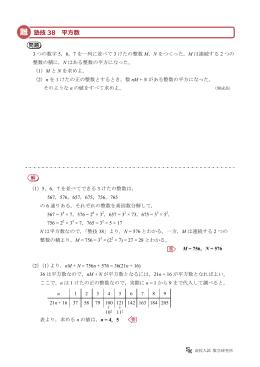 塾技 38 平方数