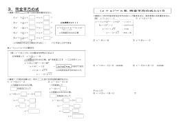 3.完全平方の式