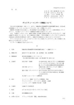 チャリティーコンサート開催について(2015/3/31
