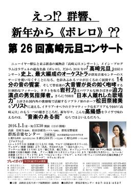 えっ!? 群響、 新年から《ボレロ》?? 第 26 回高崎元旦コンサート