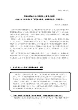 大阪市営地下鉄の民営化に関する意見 ~地域