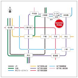 八事 ナゴヤ ドーム前 矢田 地下鉄東山線 地下鉄名城線 地下鉄桜通線