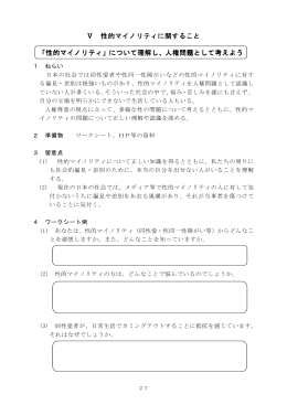 性的マイノリティ - 愛媛県教育委員会