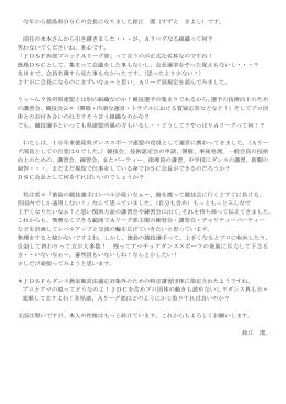 徳島県DSC会長からの手紙 - (JDSF)西部ブロック Aリーグ部