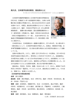 高久氏、日本医学会長6期目、副会長4人に
