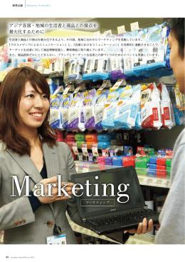 アジア各国・地域の生活者と商品との接点を 最大化するために
