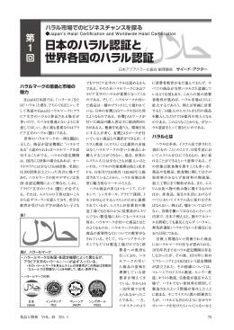 日本のハラル認証と 世界各国のハラル認証