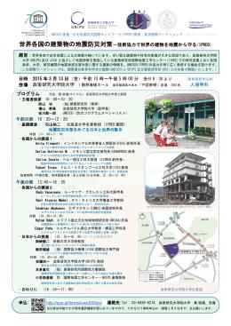 世界各国の建築物の地震防災対策