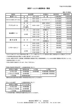 東京ドームシティ施設料金一覧表