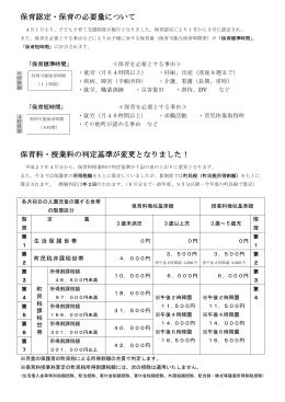 保育料授業料基準額表