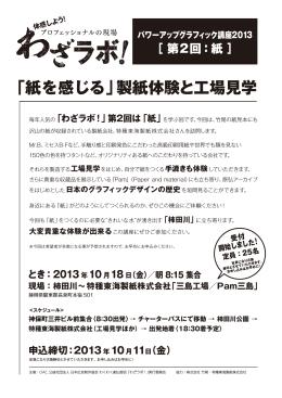 「紙を感じる」製紙体験と工場見学 - 社団法人・日本広告制作協会・OAC