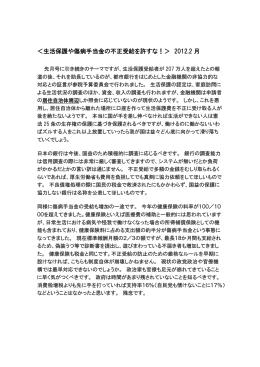 <生活保護や傷病手当金の不正受給を許すな!> 2012.2 月