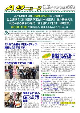 新井勝紘先生 市民が語る戦争の時代/紙芝居ビデ