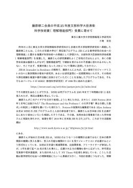 藤原耕二会員の平成 25年度文部科学大臣表彰 科学技術賞