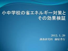 2012.1.20 調査研究科 藤原孝行