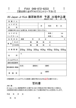藤原敏男杯 予選 出場申込書 誓約書