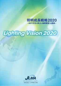 ~あか - JLMA 一般社団法人日本照明工業会