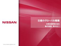 日産のグローバル戦略 - Nissan