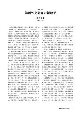 韓国外交研究の新地平