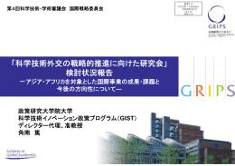 「科学技術外交の戦略的推進に向けた研究会」 検討状況報告