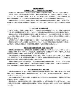 国際関係 中華民国パスポート ビザ免除142カ国・地域に 外交部は4日