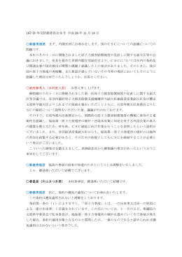 187-参-外交防衛委員会-8 号 平成 26 年 11 月 18 日 新妻秀規君 まず