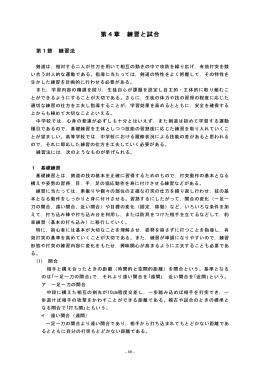 第4章「練習と試合」 (PDF:450KB)