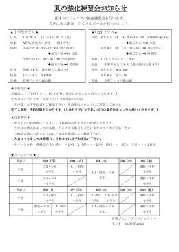 夏の強化練習会お知らせ - 有明ジュニアテニスアカデミー