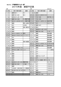2015年度 練習予定表