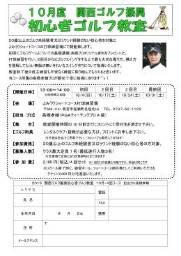 【開催日時】 【会 場】 よみうりショートコース打球練習場 【担当 プロ】 高橋